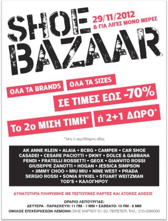 Lemonis Bazaar